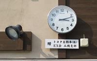 トヨタEX会工機支部